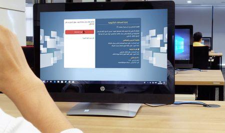 إدارة المساقات الإلكترونية – مودل